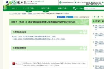 令和3年度(2021年度)県立高等学校入学者選抜に関するお知らせ