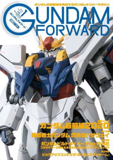 「ガンダムフォワード Vol.1」900円(税別)(C)創通・サンライズ