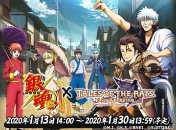 「テイルズ オブ ザ レイズ」にてアニメ「銀魂」とのコラボが1月13日より実施!万事屋や真選組が参戦予定