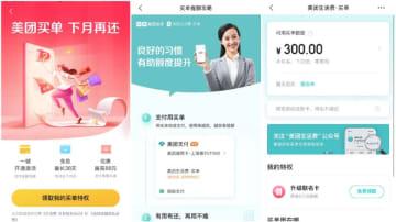 Screenshots of Meituan's credit payment feature. (Image credit: TechNode)