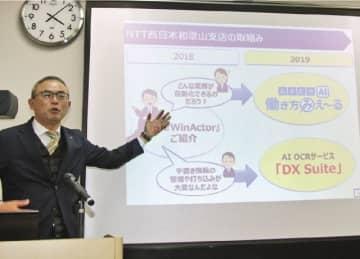 NTT西日本和歌山支店の取り組みを説明する樋口佳久支店長(9日、和歌山市で)