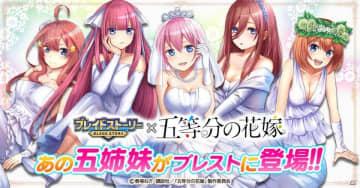 「ブレイドストーリー」でアニメ「五等分の花嫁」コラボがスタート!一花・二乃・三玖・四葉・五月が登場