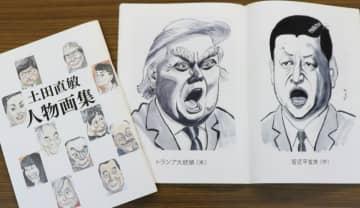 各界の著名人たちを描いた人物画集