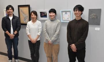 県内の若手画家によるグループ展。右から安藤宜晃さん、黒木南々子さん、池部貴惠さん、小林達史さん