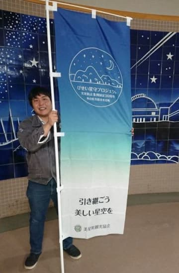 CF開始に合わせ、美星町観光協会が作った星空をPRするのぼり旗
