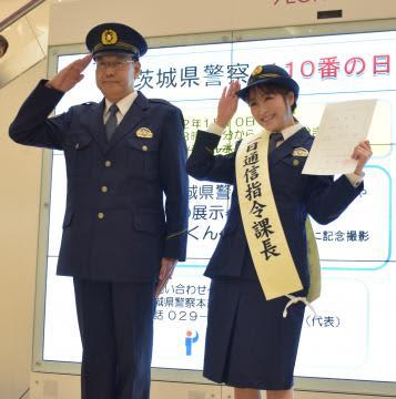 鈴木奈々さんが一日通信指令課長 イオンモール水戸内原で