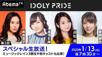 AbemaTV『第2回「IDOLY PRIDE」スペシャル生放送』戸松遥、高垣彩陽、寿美菜子、豊崎愛生が生出演!