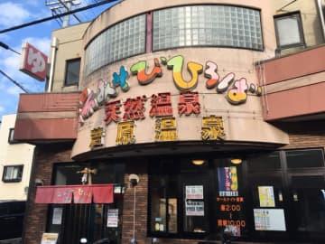 「日本一若者が訪れる銭湯」を目指して奮闘している芦原温泉=神戸市兵庫区湊川町