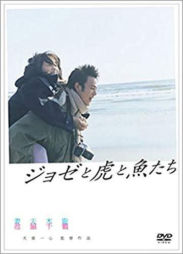 """池脇千鶴""""完脱ぎ""""映画『ジョゼと虎と魚たち』~まぶし過ぎた22歳の裸体!"""