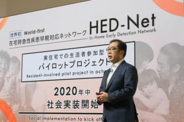 積水ハウスは1月8日、世界最大級のコンシューマー・エレクトロニクス見本市「CES2020」で、世界初「在宅時急性疾患早期対応ネットワークHED-Net」の構築を発表した