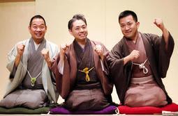 上方落語の同期トリオ、神戸・喜楽館で3人会 亡き友に活躍誓い