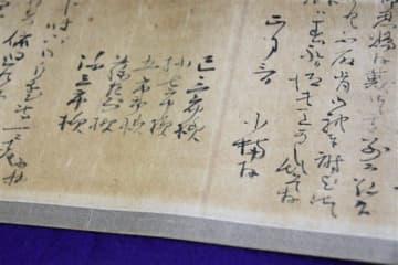 発見された書状の一部。「小楠拝」(右から4行目)と書いた後、福井藩士5人の名前が続いている