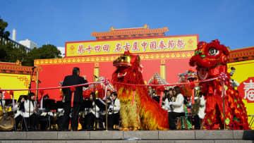 中日両国民の交流を促進 第14回名古屋中国春節祭開催