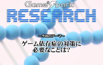 【リサーチ】『ゲーム依存症の対策に必要なことは?』回答受付中!