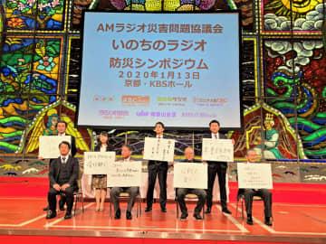 AMラジオ災害問題協議会主催の防災シンポジウム、パネルディスカッションには関西の民放AMラジオ局とNHK大阪放送局のアナウンサー、パーソナリティーが参加した(写真:ラジオ関西)