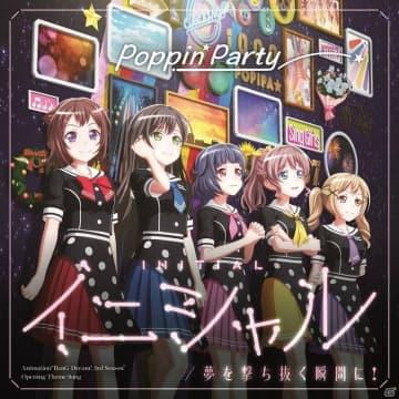 Poppin'Party「イニシャル/夢を撃ち抜く瞬間に!」がオリコン週間1位を獲得!