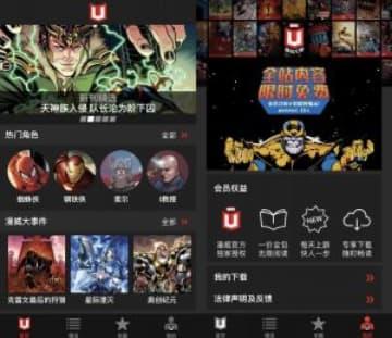 Screenshot of Netease's Marvel Unlimited. (Image credit: TechNode)