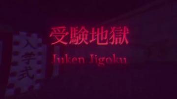 スペイン産のJホラーゲーム『Juken Jigoku | 受験地獄』が近日Steam配信! 不気味な夜中の学校を探索…