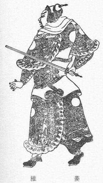 清代の書物に描かれた姜維