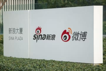 Sina and weibo logos on the board in front of Sina Beijing office on Oct 30, 2019 in Beijing. (Image credit: TechNode/Coco Gao)