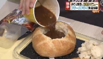 あっという間にできちゃう!親子で楽しむフリーズドライの料理教室 札幌