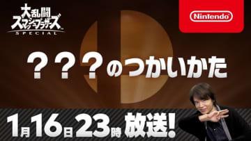 『スマブラSP』新ファイターを発表する特別番組1月16日放送決定!番組内では、桜井氏による使い方紹介も実施