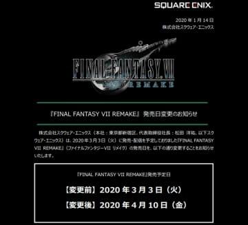 『FF7 リメイク』発売日が変更ー3月3日から4月10日へ