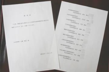 県内10漁協が昨年11月、連名で県に提出した脱退届の写し。その後、一部漁協は脱退の撤回を表明した
