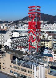 工場の屋上に立つ三ツ星ベルトの広告塔=2017年12月、神戸市長田区浜添通4(小型無人機で撮影)