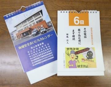 川柳カレンダーで事件、事故防げ 岡山東署など住民ら考案の句掲載