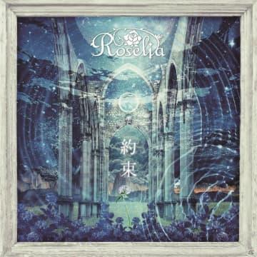 「バンドリ! ガールズバンドパーティ!」内で配信の2曲を収録したRoselia 10th Single「約束」が本日発売!