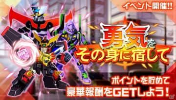 「スーパーロボット大戦DD」イベント「勇気をその身に宿して」が開催!新規SSRユニットパーツが登場するガシャも