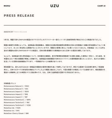 フローフシが「UZU」サイト内で声明を発表