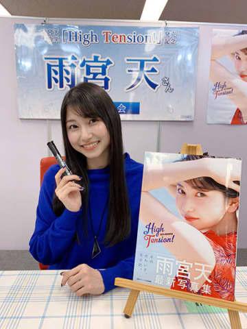 12月25日発売『雨宮天写真集 High Tension!』発売記念イベントの様子(C)Shufunotomo Infos Co.,Ltd. 2020