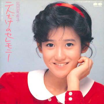 岡田有希子「二人だけのセレモニー」ユッコが囁く尾崎亜美のメロディ