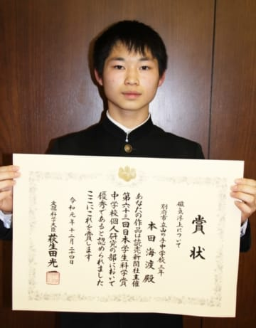 日本学生科学賞の文部科学大臣賞を受賞した本田海渡さん=別府市役所