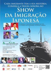 「日本移民ショー(各移民には歴史がある。それを音色で知って)」のポスター