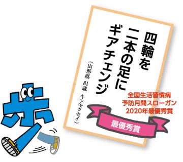 2020年全国生活習慣病予防月間スローガン 「多動」川柳の優秀賞決定!