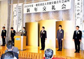 創立15周年の新体制を発表した登別室蘭青年会議所新年交礼会