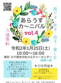 25日に開催される「あらうすカ~ニバル」をPRするポスター
