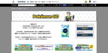 『ポケモン GO』TSUTAYAとのコラボ終了を発表―1月20日にポケストップ・ジムが消去