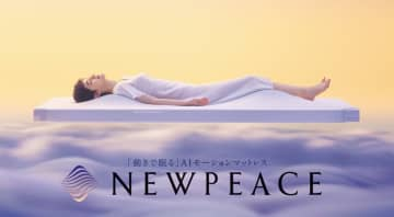 ~MTGからスリープテック市場に新ブランド誕生~ 『NEWPEACE』(ニューピース)