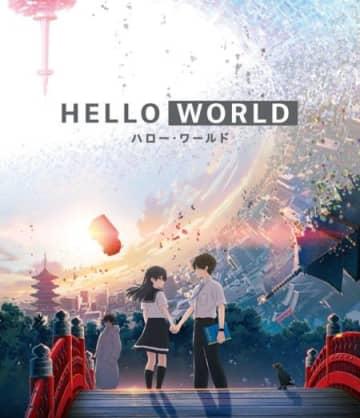 『HELLO WORLD』Blu-ray通常版