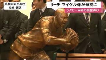 """ラクビーW杯主将""""リーチマイケル像""""札幌の母校に 山の手高監督「100点満点…試合時の顔感じる」"""