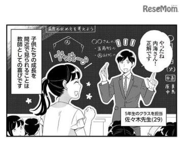 東京都教育委員会配信のマンガ(イメージ)