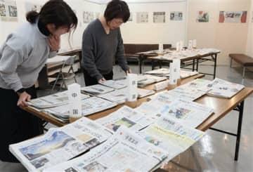 全国の元日紙面ずらり 熊本市の新聞博物館「新年号展」