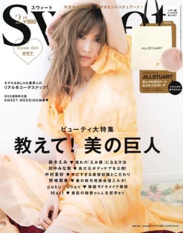写真は、「sweet」(宝島社)2020年2月号の表紙