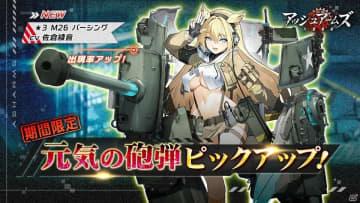 「アッシュアームズ‐灰燼戦線‐」☆3重戦車「M26 パーシング(CV:佐倉綾音)」と新機能「委託作戦」が実装!