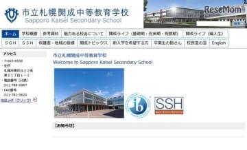 市立札幌開成中等教育学校