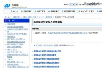 長崎県立中学校入学者選抜